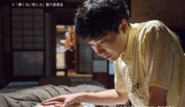 尼崎の在宅医・長尾和宏医師の著作を映画化高橋伴明監督「痛くない死に方」3月5日公開
