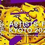 【précieux 京都】#25<br>京都からこそ世界へ。<br>今だから未来を感じたいアートフェア