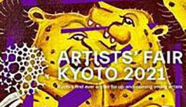 【précieux 京都】#25京都からこそ世界へ。今だから未来を感じたいアートフェア