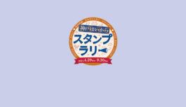 神戸はいからスタンプラリー 100店以上が参加 スマホ活用で景品も