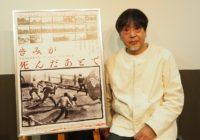 死者の記憶と共に生きてきた14人の「語り」が紡ぐ失われた日本の青春時代~「きみが死んだあとで」関西で公開