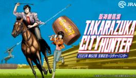 JRA阪神競馬場が「シティーハンター」とタッグ「宝塚記念(GI)」をWEBで盛り上げ 宝塚歌劇団も協力