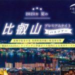 夏の比叡山で特別拝観と夜景鑑賞<br />7/24からプレミアムナイトバスツアー