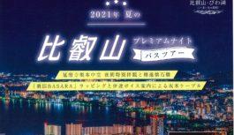 夏の比叡山で特別拝観と夜景鑑賞7/24からプレミアムナイトバスツアー
