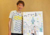 「その話、天草だったらありえるよ」で始まった京都芸術大学「北白川派」第7弾「のさりの島」6/11公開