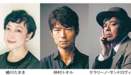 安部公房「砂の女」にKERAが挑む 9月9・10日 兵庫県立芸術文化センター