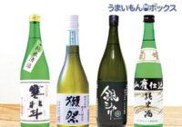 地酒100蔵  通販サイトに勢ぞろいJR西日本商事「うまいもんボックス」