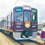 阪急電車に「コウペンちゃん号」登場<br>装飾列車  沿線に癒やしと元気