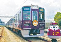 阪急電車に「コウペンちゃん号」登場装飾列車  沿線に癒やしと元気