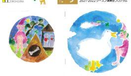 1年半ぶりに再開! 佐渡芸術監督が挑んだブルックナー「交響曲第7番」の響き~兵庫芸術文化センター管弦楽団 第126回定期演奏会~