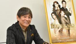 ミュージカル「ボディガード」22年1月梅田で 出演の内場勝則「再演は夢のよう」