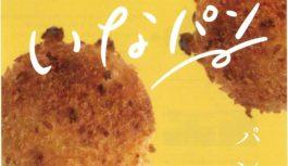 町内のおいしいパンの店7店を紹介 イラストマップ「いなパン」を無料配布 猪名川町商工会
